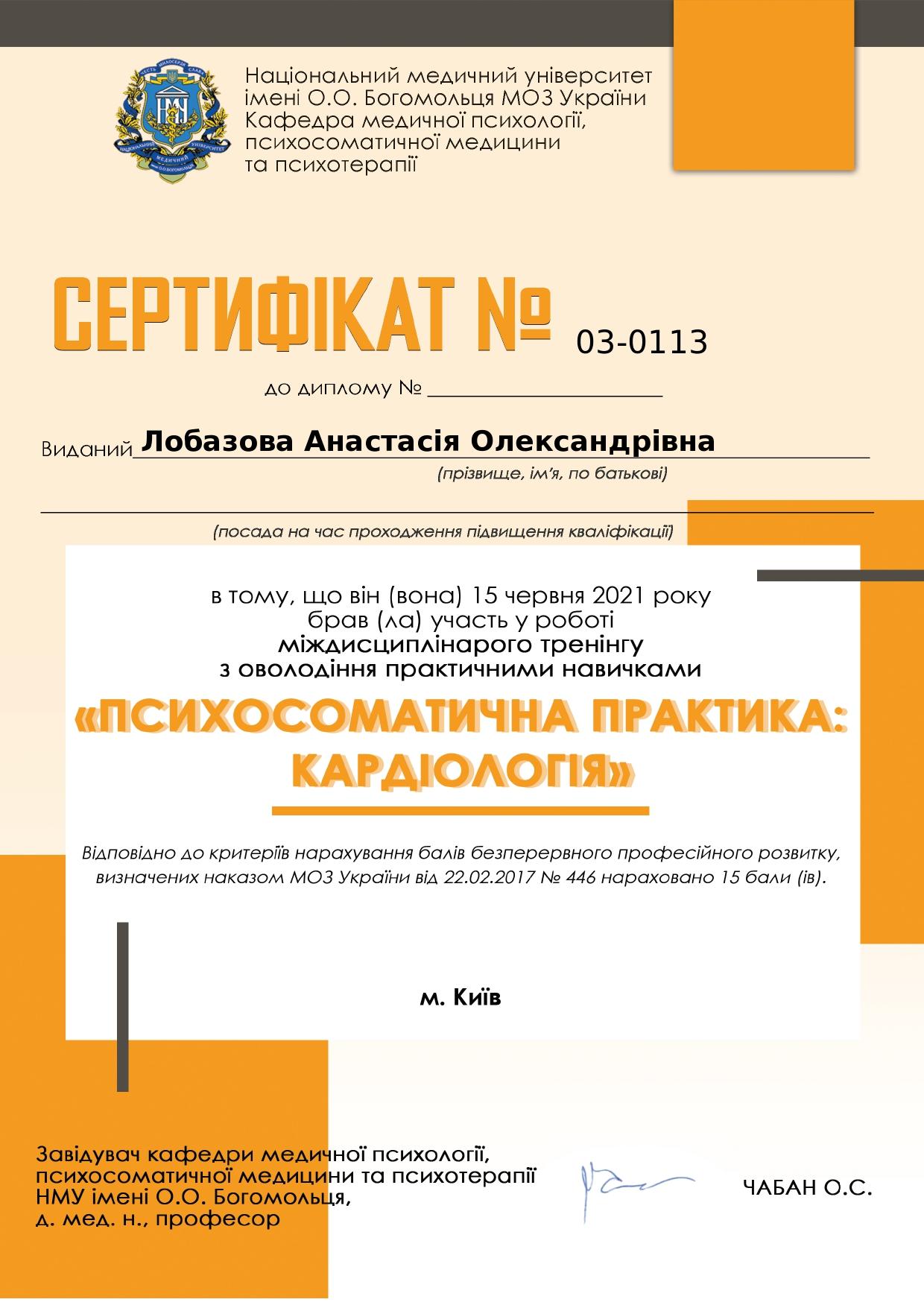 Лобазова Анастасія Олександрівна (3367761) - Certificate_page-0001