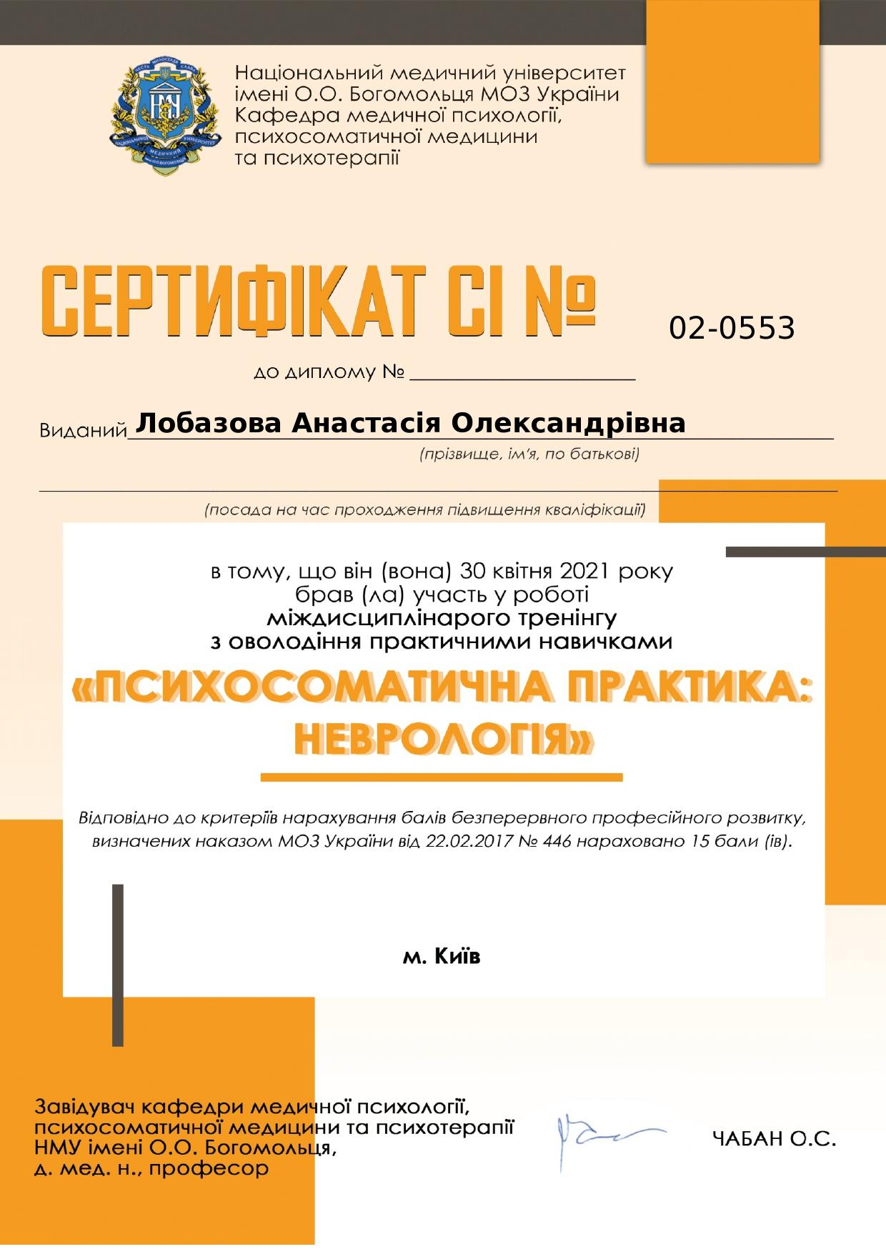 Лобазова Анастасія Олександрівна (9654210) - Certificate_page-0001