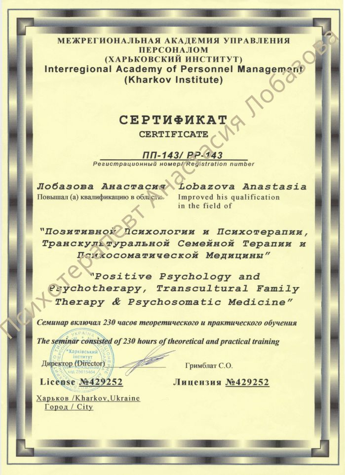 Психотерапевт онлайн Позитивная психотерапия