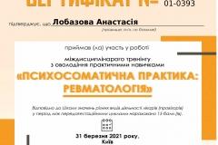 Лобазова Анастасія Психосоматика ревматология, фибромиалгия, хроническая боль